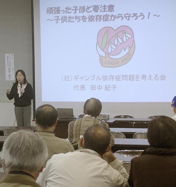 各地で講演や支援活動をする「ギャンブル依存症問題を考える会」