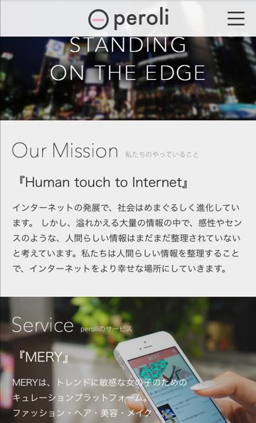 「peroli(ペロリ)」のトップページには、「私たちは人間らしい情報を整理することで、インターネットをより幸せな場所にしていきます」と理念がうたわれています