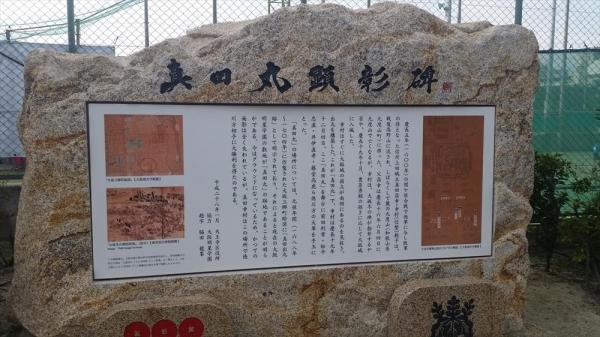 今年設けられた真田丸顕彰碑=大阪市天王寺区役所提供
