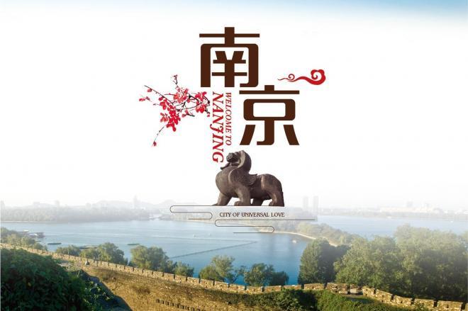 南京市観光旅行委員会が作った南京市のプロモーション画像