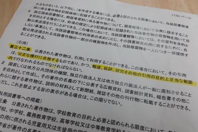 「引用」について定めた著作権法の第32条
