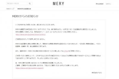 MERYに掲載された「MERYからのお知らせ」