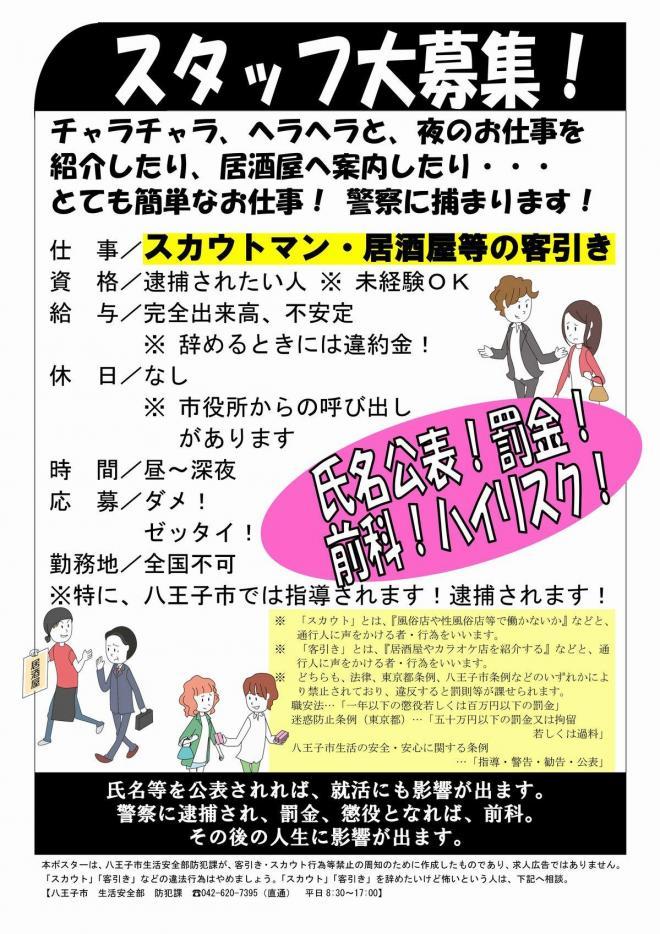 八王子市が制作した客引き・スカウト行為に関するポスター