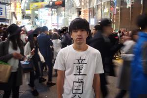 高野さんは「ハロウィンの渋谷、Tシャツに『童貞』と書くだけで1番目立てる定理」を発表し、ネットで話題になった人でもあります