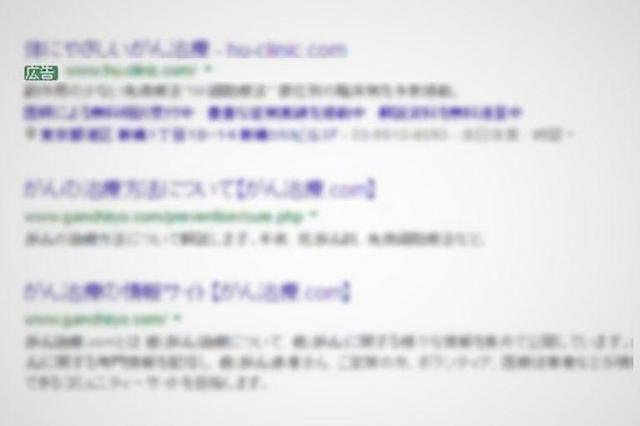 グーグルで「がん 治療」と検索すると…一番上に広告が表示された(2016年12月10日に検索)