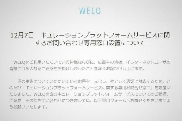 公開が中止された健康・医療情報サイト「WELQ」