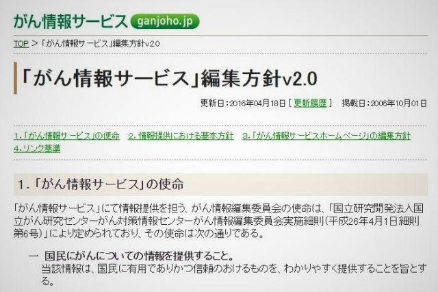 「がん情報サービス」では編集方針をネット上で公表している