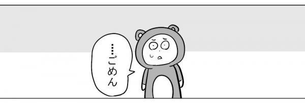 漫画「菌」(2)
