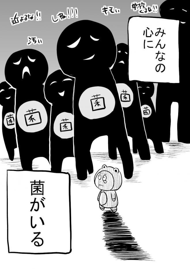 漫画「菌」の一場面=作・吉谷光平さん
