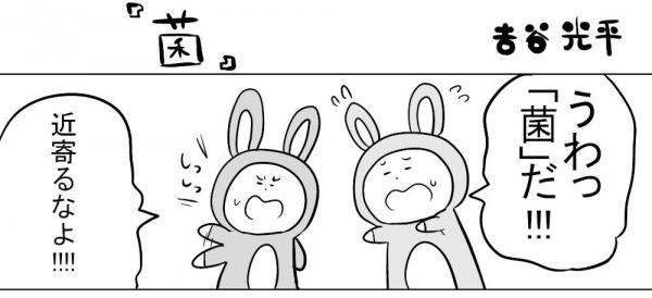 漫画「菌」(1)