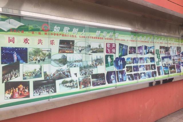 蒼南県樹人中学校のイベント掲示板
