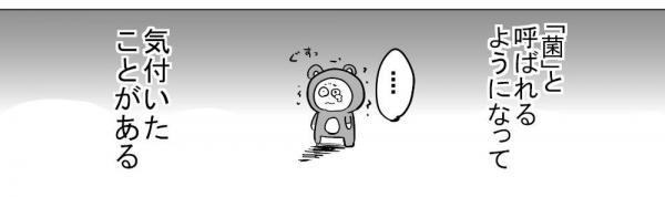 漫画「菌」(4)