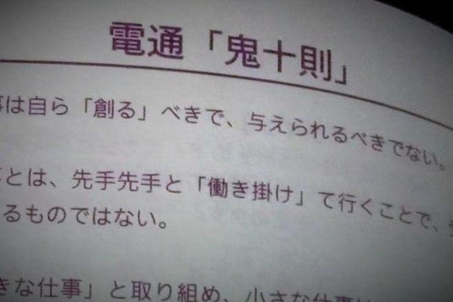 電通の社員手帳にある「鬼十則」