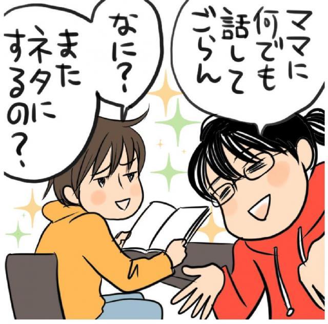 「色んなこと」に気づいている長男(左)=絵・二ノ宮知子さん
