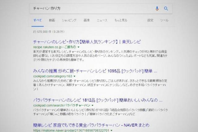 グーグルで「チャーハン 作り方」と検索すると…
