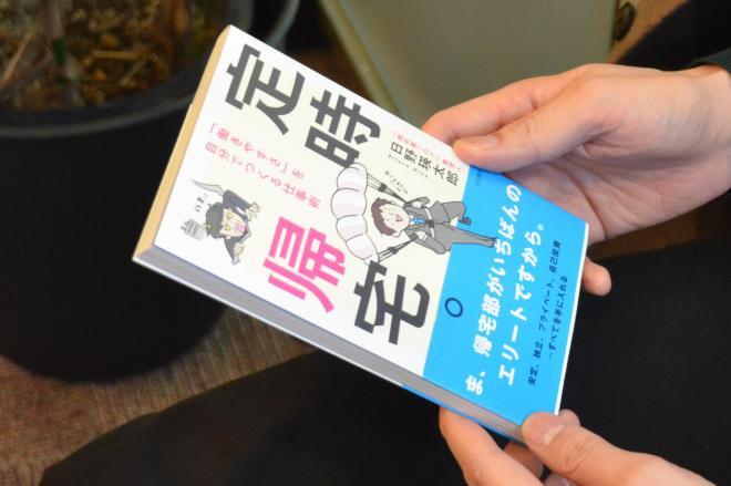著作を持つ「脱社畜ブログ」の日野瑛太郎さん