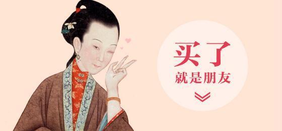 清王朝の美人図を使った「故宮淘宝」サイト、「買ってくれたら友達だよ」