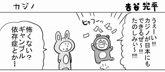 漫画「カジノ」の一場面=作・吉谷光平さん