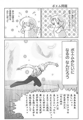 「フィギュアの季節です☆」より「ポエム問題」