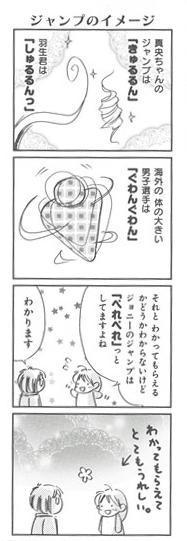 「フィギュアの季節です☆」より「ジャンプのイメージ」