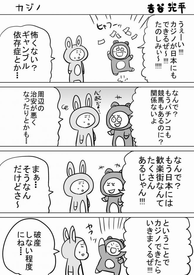 漫画「カジノ」=作・吉谷光平さん