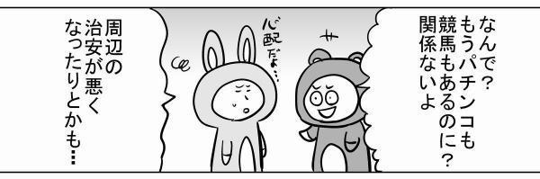 漫画「カジノ」(2)