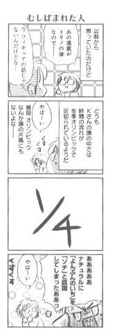 「フィギュアの季節です☆」より「むしばまれた人」