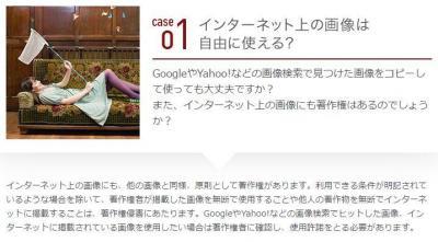 アマナイメージズのサイトでは、画像を利用する際の注意点をケーススタディなどで解説している。