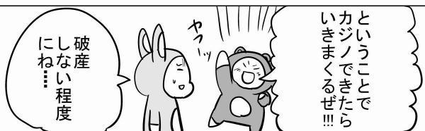 漫画「カジノ」(4)