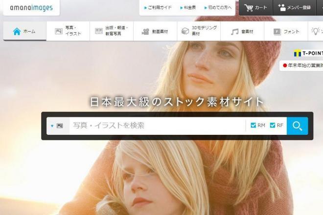 アマナイメージズのトップページ。画像盗用への使用料請求は月50件にのぼるという