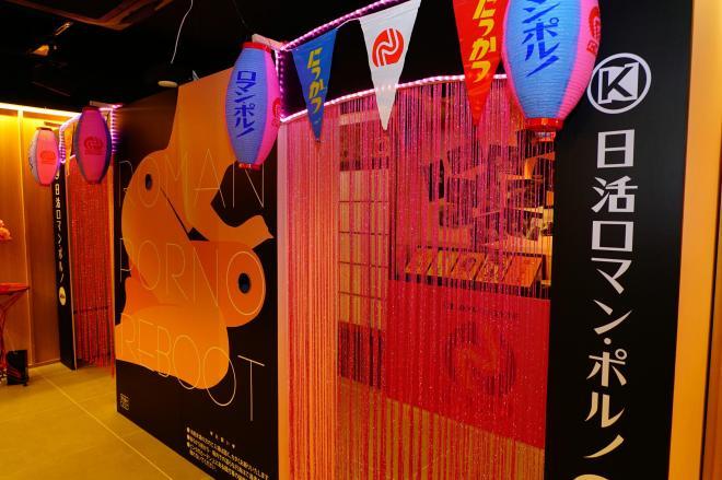 「ロマンポルノ・リブート」プロジェクトを記念して作られた展示スペース ※ロマンポルノのブースは現在はありません