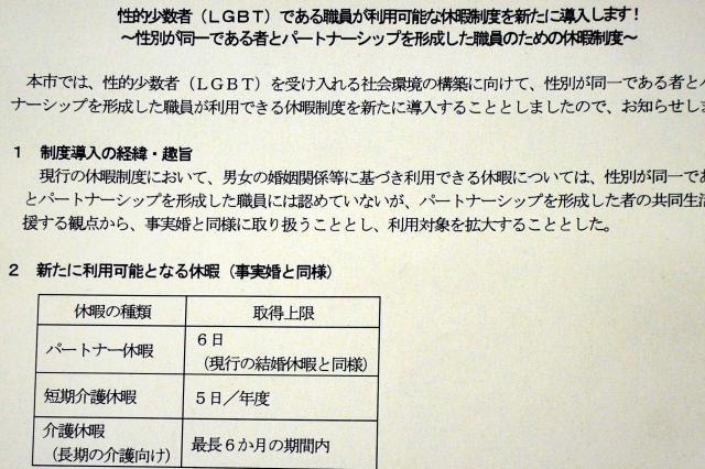 千葉市が11月に打ち出した同性パートナーがいる職員が「結婚」休暇などを利用できるようにする取り組みの発表文