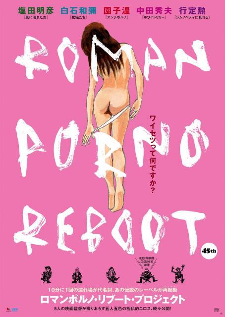 「ロマンポルノ・リブート」の宣伝ポスター。ピンクを基調にしており、女性やサブカル層に受けそう