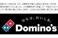 ドミノ・ピザが公式サイトに掲載したおわび文