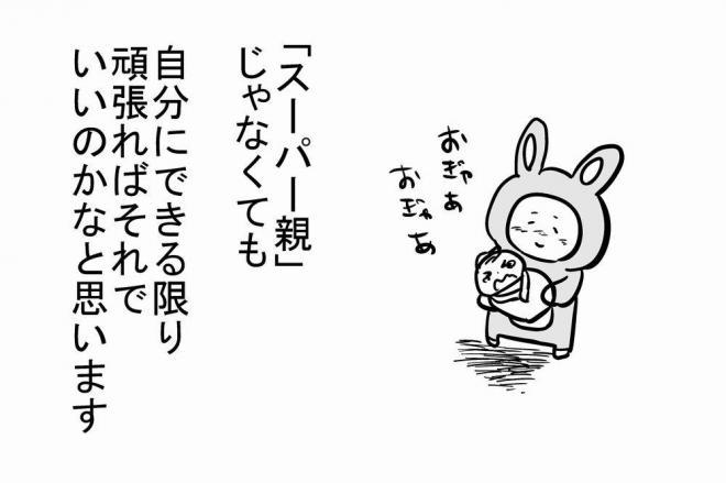 漫画「スーパー親」の一場面=作・吉谷光平さん
