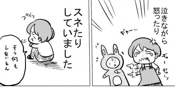 漫画「スーパー親」(5)