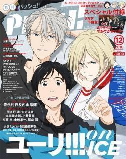 アニメ情報誌「PASH!」12月号