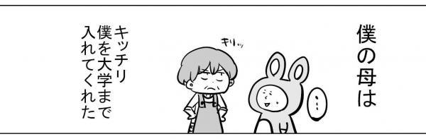 漫画「スーパー親」(3)