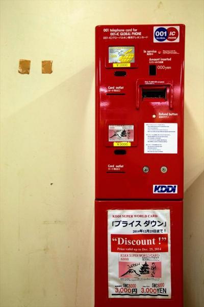 東日本入国管理センターのテレホンカード販売機。収容施設から外部に連絡する手段はテレホンカードを使用する公衆電話しかない。施設内では、千円と3千円のカードを販売している=茨城県牛久市、鬼室黎撮影