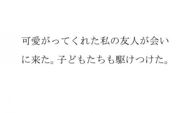 朝日新聞の「ひととき」欄に掲載された吉田幸子さんの投稿
