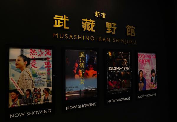 ロマンポルノを上映する新宿武蔵野館の入り口にある作品ポスター。ほかの作品と並んでいてもさほど違和感はない