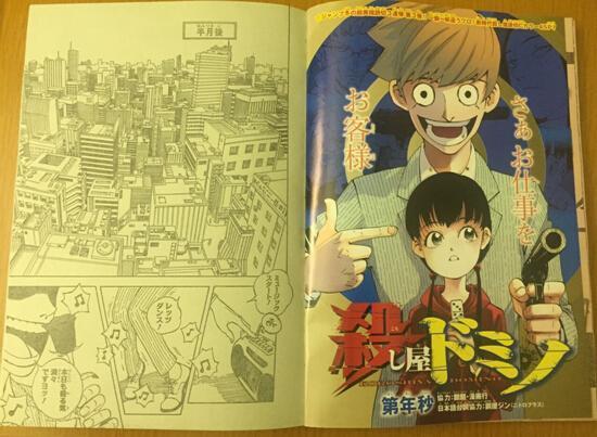 読切作品『殺し屋ドミノ』(漫画作家:第年秒)は、「ジャンプ」史上初めての外国人作家によるオリジナル作品になった