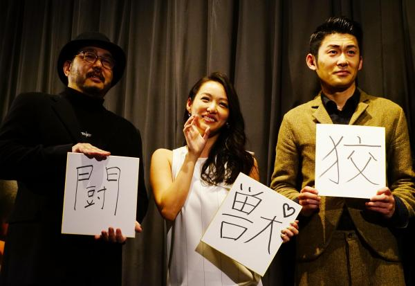 復活した日活ロマンポルノの新作『風に濡れた女』。舞台挨拶に登場した(左から)塩田明彦監督、間宮夕貴さん、永岡佑さん