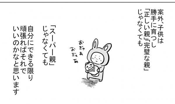 漫画「スーパー親」(7)