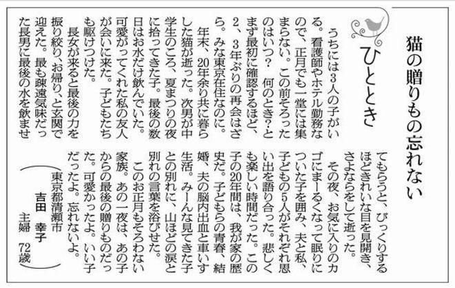 「ひととき」欄に掲載された吉田幸子さんの投稿