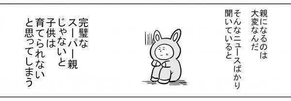 漫画「スーパー親」(2)