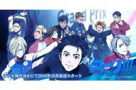 人気のフィギュアスケートアニメ「ユーリ!!! on ICE」
