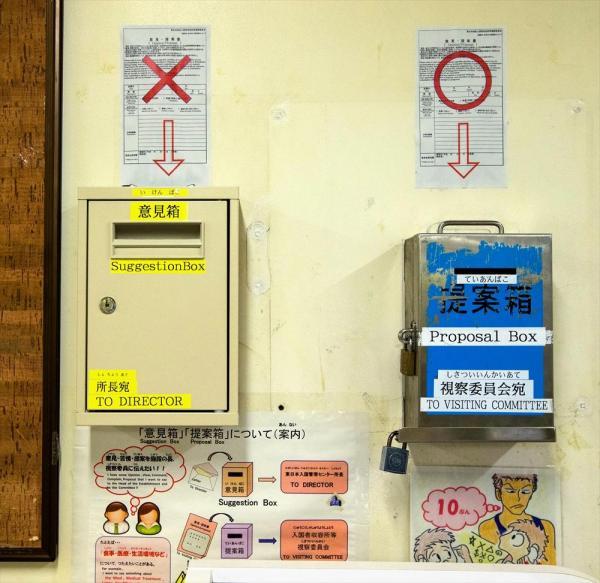 東日本入国管理センター所長宛ての「意見箱」(左)と「入国者収容所等視察委員会」宛ての「提案箱」(右)。委員会宛ての箱は委員会によって施錠されていて、施設職員は空けることができない。施設での処遇や食事、仮放免の希望などが入れられることが多いという=茨城県牛久市、鬼室黎撮影