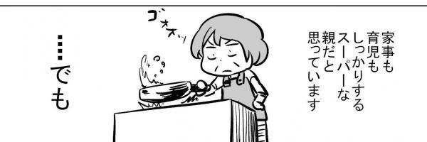 漫画「スーパー親」(4)