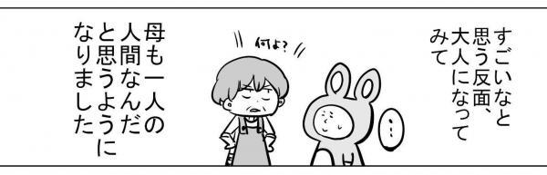 漫画「スーパー親」(6)